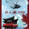 hm-14-military-aviation-poster-art