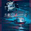 MH-60s HSC-6 SP00710 feature-vintage-print